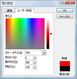 Officecolorsetting