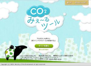 図:CO2みえ~るツール