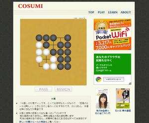 「純碁」対戦結果の図