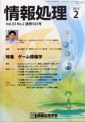 『情報処理』2012.2表紙