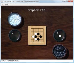図:GraphGo v0.8