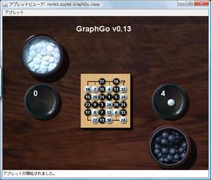 図:GraphGo v0.13