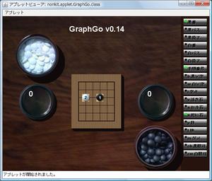 図:GraphGo v0.14