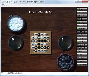 図:GraphGo v0.15