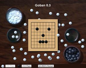 図11 Goban 0.3