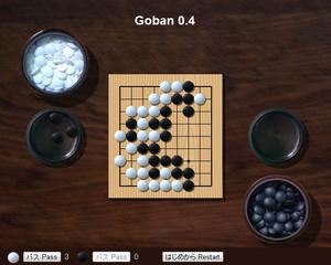 図12 Goban 0.4