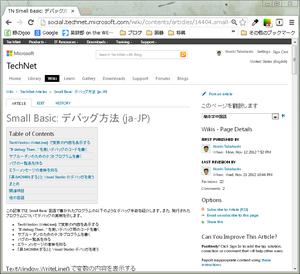 図102 TechNet Wiki 「Small Basic: デバッグ方法」