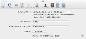 図20 「Safari」>「環境設定」>「詳細」