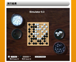 図21 Simulator 0.3