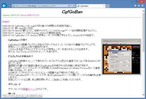 CgfGoBan ホームページ