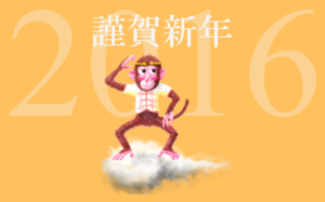 謹賀新年 2016 孫悟空の図